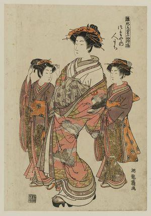 Isoda Koryusai: Hitomachi of the Tsutaya, from the series Models for Fashion: New Year Designs as Fresh as Young Leaves (Hinagata wakana no hatsu moyô) - Museum of Fine Arts