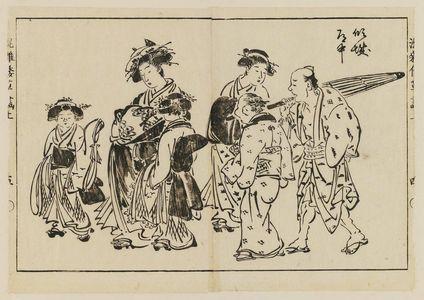 Isoda Koryusai: A courtesan's parade. Ink, only. From: Konzatsu Yamato Sogwa, Vol. 1, pp. 4 and 5 - Museum of Fine Arts