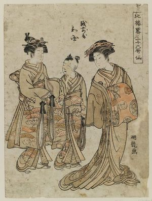 Isoda Koryusai: Wakoku of the Echizenya, from the series Thirty-six Poetic Immortals of the Pleasure Quarters (Kuruwa yatsushi Sanjûrokkasen) - Museum of Fine Arts