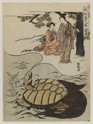 Isoda Koryusai: The Island of the Immortals (Hôrai), from the series Sages in Fashionable Guise (Fûzoku kenjin yatsushi) - Museum of Fine Arts