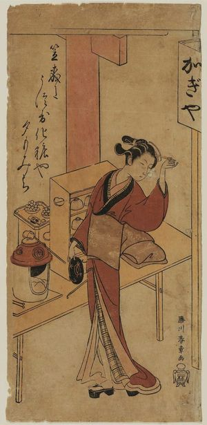 Katsukawa Shunsho: Osen of the Kagiya - Museum of Fine Arts