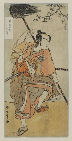Katsukawa Shunsho: Actor Arashi Sangorô II - Museum of Fine Arts
