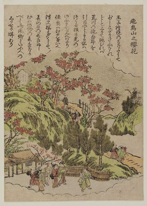 Kitao Shigemasa: Cherry Blossoms at Asuka Hill (Asukayama no ôka), from an untitled series of famous places in Edo - Museum of Fine Arts