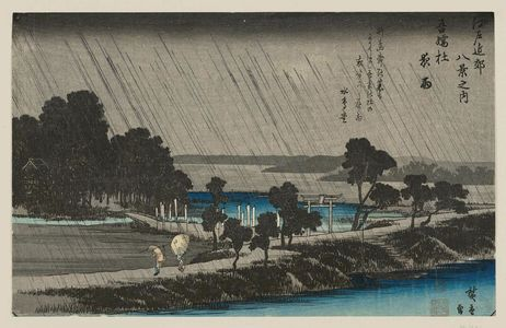 歌川広重: Night Rain at Azuma Wood (Azuma-no-mori yau), from the series Eight Views in the Environs of Edo (Edo kinkô hakkei no uchi) - ボストン美術館