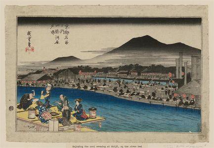 歌川広重: Enjoying the Cool of Evening on the Riverbed at Shijô (Shijô-gawara yûsuzumi), from the series Famous Views of Kyoto (Kyôto meisho no uchi) - ボストン美術館