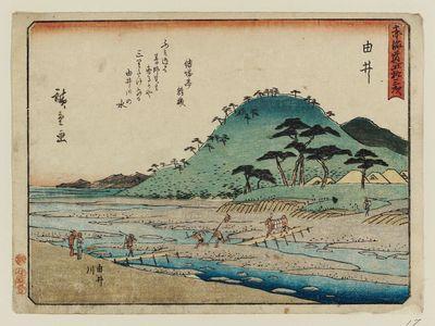 歌川広重: Yui: The Yui River (Yui, Yuigawa), from the series Fifty-three Stations of the Tôkaidô Road (Tôkaidô gojûsan tsugi), also known as the Kyôka Tôkaidô - ボストン美術館