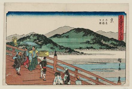 歌川広重: Kyoto: The Great Bridge at Sanjô (Kyô, Sanjô Ôhashi no zu), from the series The Fifty-three Stations of the Tôkaidô Road (Tôkaidô gojûsan tsugi no uchi), also known as the Gyôsho Tôkaidô - ボストン美術館