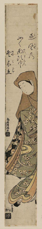 鳥居清満: Young Woman in Hood (Zukin) - ボストン美術館