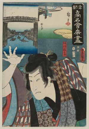 Utagawa Kunisada: The Takisoba Restaurant: (Actor as) Iinuma Katsugorô, from the series Famous Restaurants of the Eastern Capital (Tôto kômei kaiseki zukushi) - Museum of Fine Arts