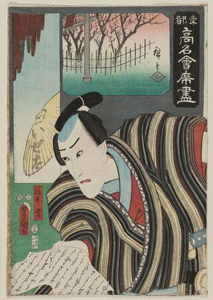 Utagawa Kunisada: The Iseta Restaurant: (Actor as) Fukuoka Mitsugi, from the series Famous Restaurants of the Eastern Capital (Tôto kômei kaiseki zukushi) - Museum of Fine Arts