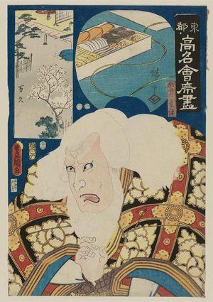 Utagawa Kunisada: The Mankyu Restaurant: (Actor as) Ikyû, from the series Famous Restaurants of the Eastern Capital (Tôto kômei kaiseki zukushi) - Museum of Fine Arts