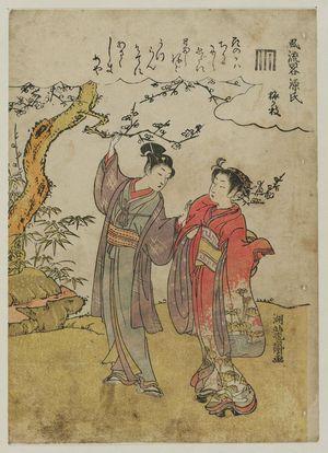 Isoda Koryusai: Umegae, from the series Genji in Fashionable Modern Guise (Fûryû yatsushi Genji) - Museum of Fine Arts