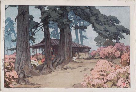 吉田博: Tea House in Azalea Garden - ボストン美術館
