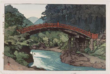 吉田博: Shimbashi (Sacred Bridge) - ボストン美術館