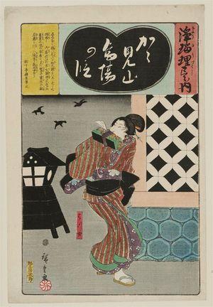 歌川広重: Kagamiyama Karasubo no dan, Jôruri zukushi no uchi - ボストン美術館
