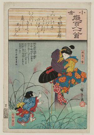 Utagawa Hiroshige: Poem by Chûnagon Kanesuke: The Fox Kuzunoha and the Abe Baby (Kitsune Kuzunoha, Abe dôji), from the series Ogura Imitations of One Hundred Poems by One Hundred Poets (Ogura nazorae hyakunin isshu) - Museum of Fine Arts