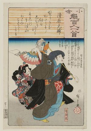 Utagawa Hiroshige: Poem by Kiyowara no Motosuke: Wankyû, from the series Ogura Imitations of One Hundred Poems by One Hundred Poets (Ogura nazorae hyakunin isshu) - Museum of Fine Arts