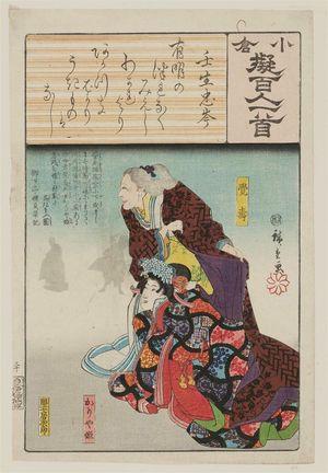 歌川広重: Poem by Mibu no Tadamine: Kakuju and Kariya-hime, from the series Ogura Imitations of One Hundred Poems by One Hundred Poets (Ogura nazorae hyakunin isshu) - ボストン美術館