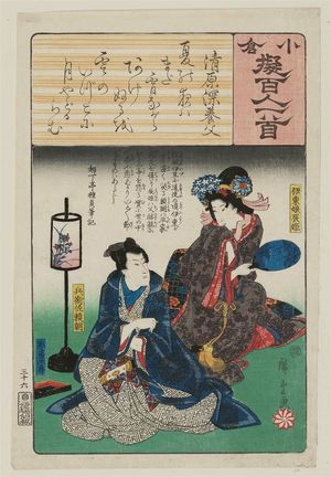 Utagawa Hiroshige: Poem by Kiyowara no Fukayabu: Itô's Daughter Tatsu-hime and Hyôenosuke Yoritomo, from the series Ogura Imitations of One Hundred Poems by One Hundred Poets (Ogura nazorae hyakunin isshu) - Museum of Fine Arts
