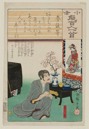 Utagawa Hiroshige: Poem by Sangi Hitoshi: Sôgen (=Seigen), from the series Ogura Imitations of One Hundred Poems by One Hundred Poets (Ogura nazorae hyakunin isshu) - Museum of Fine Arts
