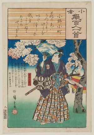 Utagawa Hiroshige: Poem by Ono no Komachi: Sonobe Saemon, from the series Ogura Imitations of One Hundred Poems by One Hundred Poets (Ogura nazorae hyakunin isshu) - Museum of Fine Arts