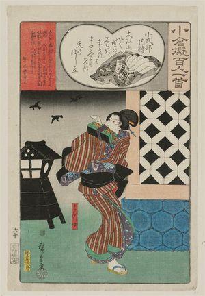 歌川広重: Poem by Koshikibu no Naishi: Hatsu-jo, from the series Ogura Imitations of One Hundred Poems by One Hundred Poets (Ogura nazorae hyakunin isshu) - ボストン美術館