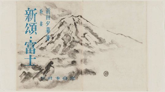 Onchi Koshiro: Shinsho Fuji - Museum of Fine Arts