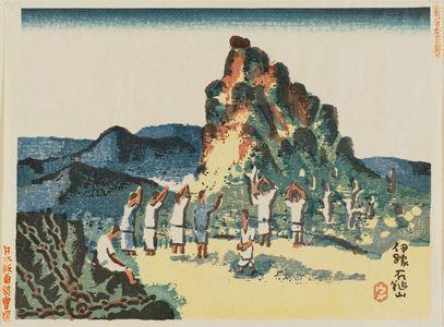 Azechi Umetaro: Mt. Ishizuchi, Iyo (Iyo Ishizuchi-yama), from the series New One Hundred Views of Japan (Shin Nihon hyakkei) - ボストン美術館