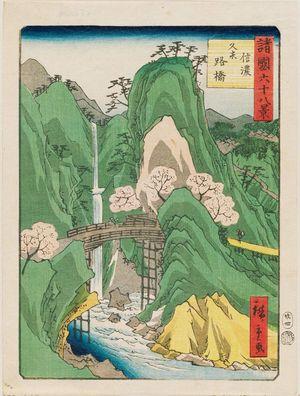 二歌川広重: No. 24, Bridge on the Kume Road in Shinano Province (Shinano Kumeji no hashi), from the series Sixty-eight Views of the Various Provinces (Shokoku rokujû-hakkei) - ボストン美術館