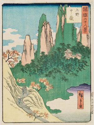 二歌川広重: Nakanodake in Kôzuke Province (Kôzuke Nakanodake), from the series Sixty-eight Views of the Various Provinces (Shokoku rokujû-hakkei) - ボストン美術館
