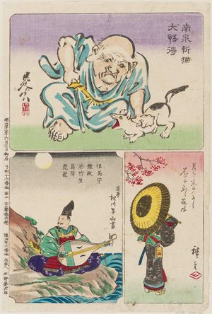 Utagawa Hiroshige III: Harimaze sheet - Museum of Fine Arts
