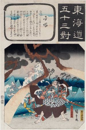 Utagawa Hiroshige: Hiratsuka: Inage Saburô Shigenari, from the series Fifty-three Pairings for the Tôkaidô Road (Tôkaidô gojûsan tsui) - Museum of Fine Arts