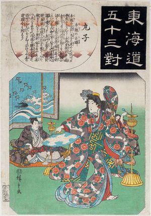 歌川広重: Maruko (=Mariko): The Old Station of Tegoshi (Tegoshi no koeki), from the series Fifty-three Pairings for the Tôkaidô Road (Tôkaidô gojûsan tsui) - ボストン美術館