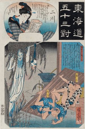 歌川広重: Futakawa: Yaji and Kitahachi from Hizakurige, from the series Fifty-three Pairings for the Tôkaidô Road (Tôkaidô gojûsan tsui) - ボストン美術館