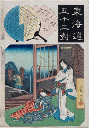 Utagawa Hiroshige: Sakanoshita: Suzukayama ... jinja no yurai, from the series Fifty-three Pairings for the Tôkaidô Road (Tôkaidô gojûsan tsui) - Museum of Fine Arts