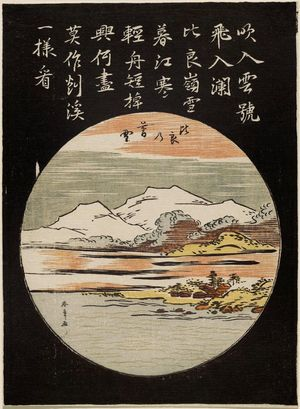 勝川春章: Twilight Snow at Mount Hira (Hira no bosetsu), from an untitled series of Eight Views of Ômi (Ômi hakkei) - ボストン美術館