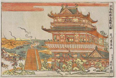 Utagawa Toyoharu: King Chû of the Shang Dynasty Lights the Signal Beacons (Uki-e In no Chû-ô ? o agaru zu) - Museum of Fine Arts