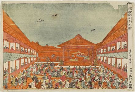Utagawa Toyoharu: Perspective Picture of a Nô Play (Uki-e Nô kyôgen no zu) - Museum of Fine Arts