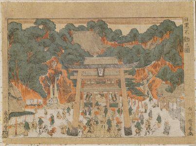 歌川豊春: Fudô Hall at Meguro (Meguro Fudô no zu) - ボストン美術館