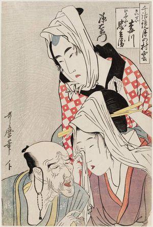 喜多川歌麿: The Courtesan Umegawa, Chûbei of the Courier Firm, and Magoemon, from the series Models of Love Talk: Clouds Form over the Moon (Chiwa kagami tsuki no murakumo) - ボストン美術館