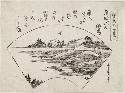 Kitagawa Utamaro: Cuckoo over the Sumida River (Sumidagawa no hototogisu), from the series Ten Views of Famous Places in Edo (Edo meisho jukkei) - Museum of Fine Arts