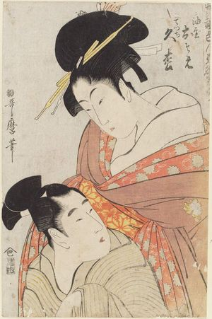 Kitagawa Utamaro: Osome of the Oil Shop and Apprentice Hisamatsu (Aburaya Osome, Detchi Hisamatsu), from the series True Feelings Compared: The Founts of Love (Jitsu kurabe iro no minakami) - Museum of Fine Arts