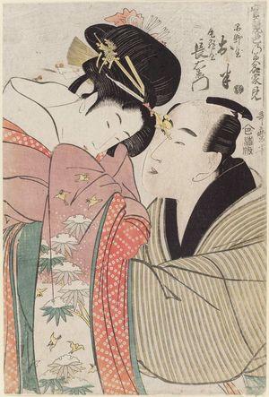 喜多川歌麿: Shinanoya Ohan and Obiya Choemon, from the series True Feelings Compared: The Founts of Love (Jitsu kurabe iro no minakami) - ボストン美術館