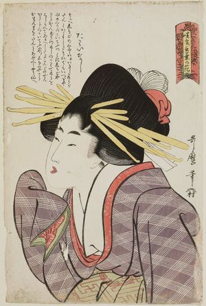 Kitagawa Utamaro: The Foolish One (Tawainashi), from the series Variegations of Blooms According to their Speech (Saki-wake kotoba no hana) - Museum of Fine Arts
