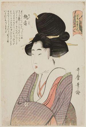 喜多川歌麿: The Flashy One (Adamono), from the series Variegations of Blooms According to their Speech (Saki-wake kotoba no hana) - ボストン美術館