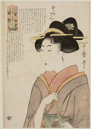 Kitagawa Utamaro: The Merchant's Wife (Okami-san), from the series Variegations of Bloooms According to their Speech (Saki-wake kotoba no hana) - Museum of Fine Arts