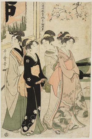 喜多川歌麿: Imitation Court Carriage Presented to the Mimeguri Shrine on the Occasion of a Special Display (Mimeguri kaichô hônô mitate gosho-guruma) - ボストン美術館