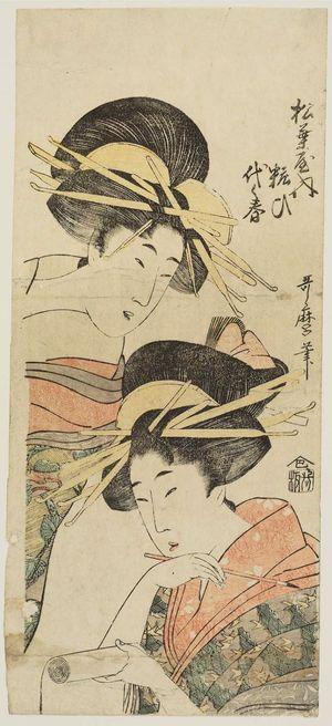 喜多川歌麿: Yosooi and Yoyoharu of the Matsubaya - ボストン美術館