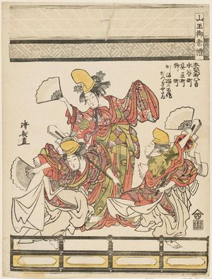 鳥居清長: Kashima Dance, from the series Sannô Shrine Festival (Sannô gosairei) - ボストン美術館