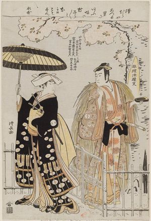 Torii Kiyonaga: Actors Sawamura Sôjûrô III as Kusunoki Masatsura and Arashi Murajirô as Ben no Naishi - Museum of Fine Arts